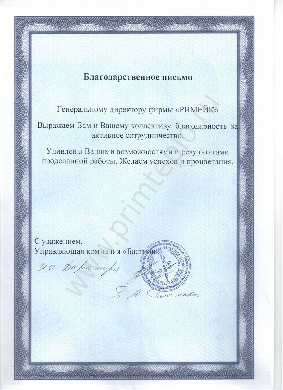 Почтовые индексы г Уссурийск