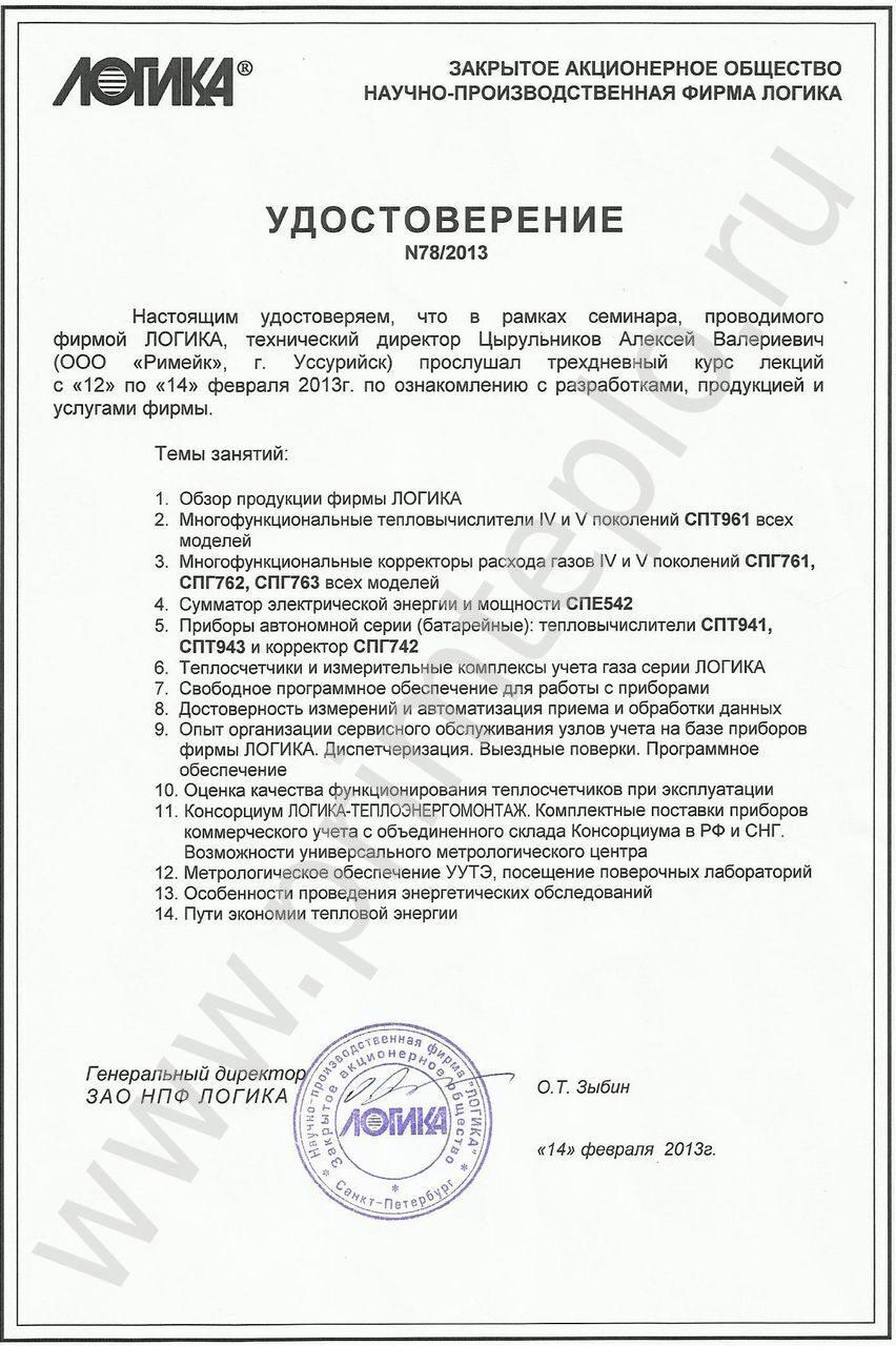 инструкция иот-022-2012