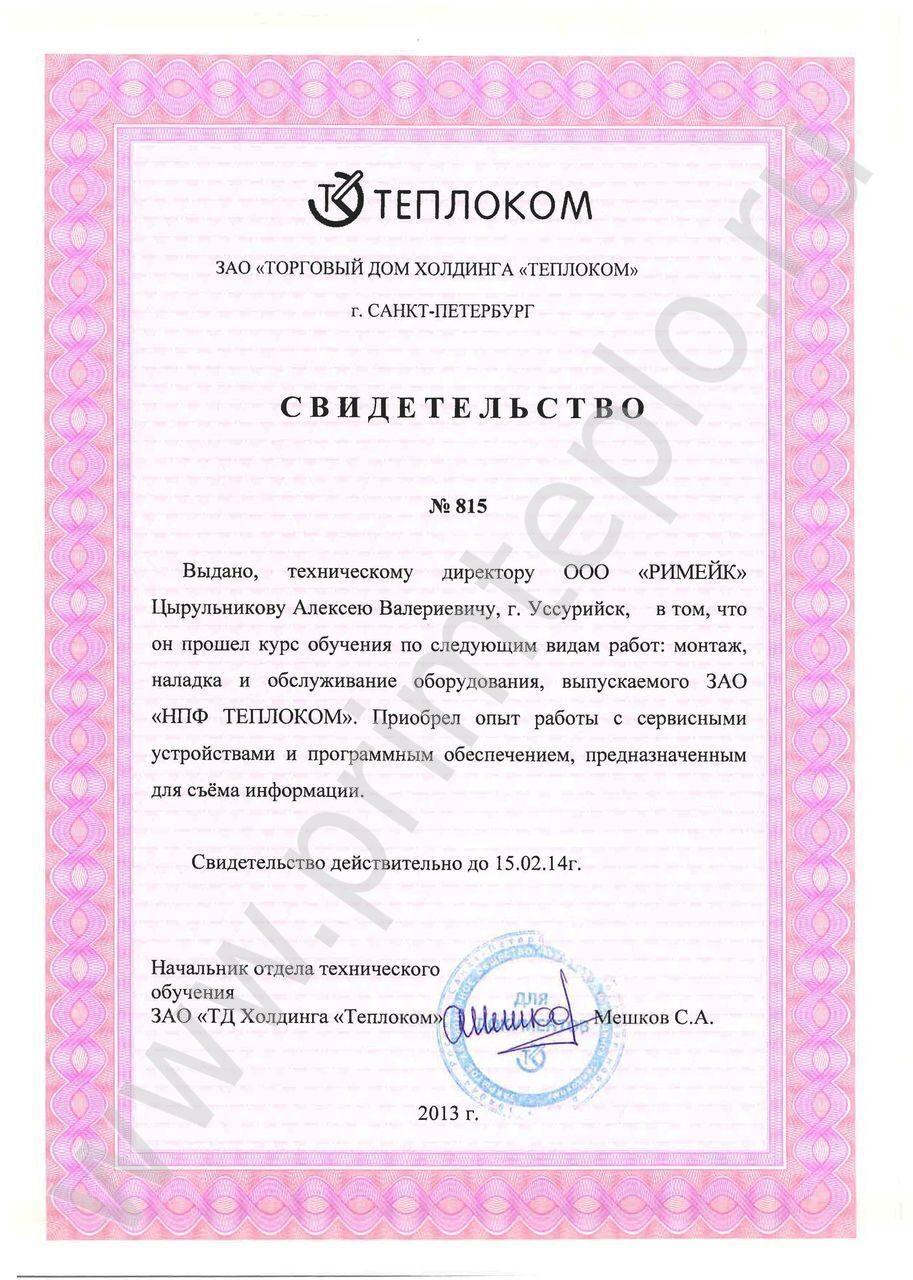 Сертификаты на противопожарные двери
